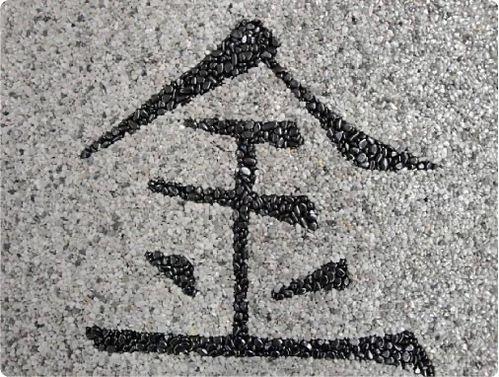 Natursteinteppich Logo Asia Metall, 100x100cm