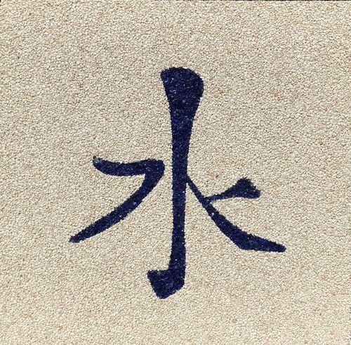 Natursteinteppich Logo Asia Wasser, 100x100cm